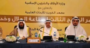 Kuwait: Al-Awqaf concludes Gulf Halal conference