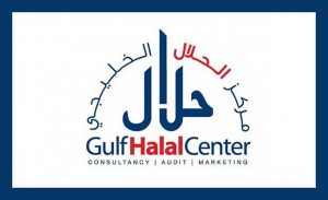UAE: Sharjah Awqaf inaugurates the Gulf Halal Center